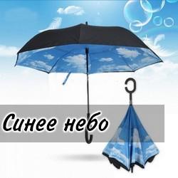 Зонт наоборот UP-brella фото 1