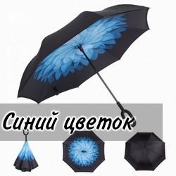 Зонт наоборот UP-brella фото 3