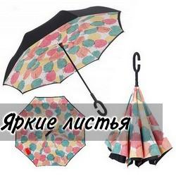 Зонт наоборот UP-brella фото 6