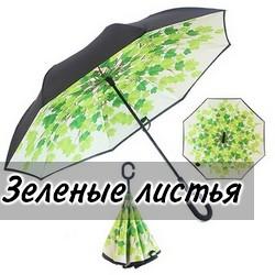 Зонт наоборот UP-brella фото 5
