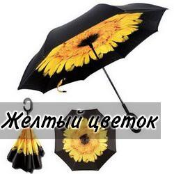 Зонт наоборот UP-brella фото 4