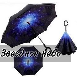 Зонт наоборот UP-brella фото 2